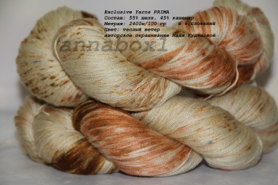 Exclusive Yarns PRIMA теплый ветер
