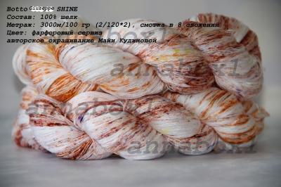 Botto Giuzeppe SHINE фарфоровый сервиз