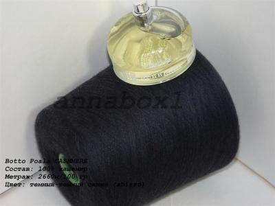 Botto Poala CASHMERE темный-темный синий (abisso)