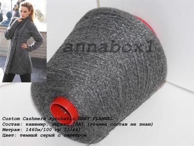 Custom Cashmere Synthetic GREY FLANNEL: темный серый с серебром