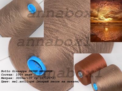 Botto Giuseppe SHINE  MELANGE mel.antilope (мокрый песок на закате)