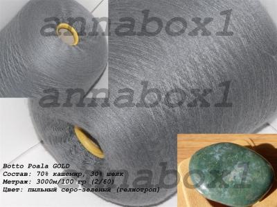 Botto Poala GOLD пыльный серо-зеленый (гелиотроп)