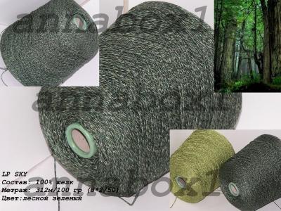 LP SKY лесной зеленый