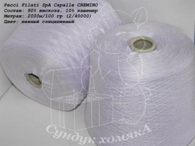Pecci Filati SpA Capalle CREMINO: нежный глициниевый