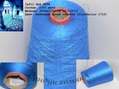 Iafil SpA SETA небесный яркий голубой (fiordaliso 1710)