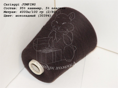 Cariaggi JUMPING шоколадный (30394)