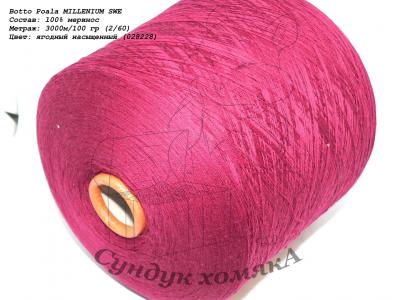Botto Poala MILLENIUM SWE ягодный насыщенный (028228)