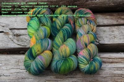 Lanecardate SpA LAMORA CABLE' луговые травы