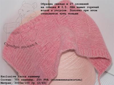 Exclusive Yarns кашемир чуть розоватый (E10 natural)