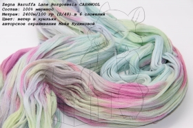 Zegna Baruffa Lane Borgosesia CASHWOOL ветер в крыльях