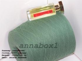 Кашемир (китайский) лесной зеленый