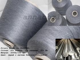 Filati Be.Mi.Va CASHFEEL серый с легким блеском (стальной)