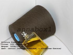 Filatura Power BENEDICTA castoro (табачно-оливковый, с золотистым блеском)