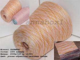 Missoni CASHMERE розово-абрикосово-молочные секции