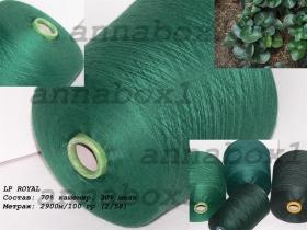 LP ROYAL глубокий зеленый (копытень)