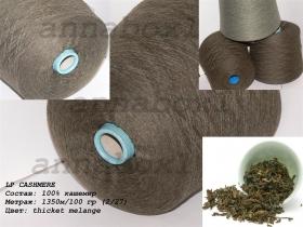 LP CASHMERE thicket melange (заварка)