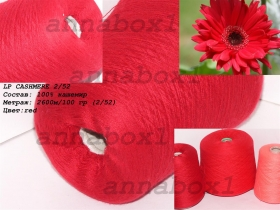 LP CASHMERE red (насыщенный красный)