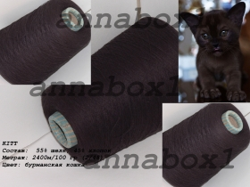 Exclusive Yarns KITT бурманская кошка