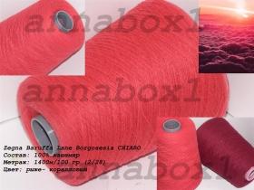 Zegna Baruffa Lane Borgosesia CHIARO рыже- коралловый