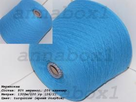Меринокаш turquoise (яркий голубой)
