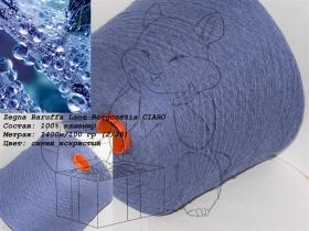 Zegna Baruffa Lane Borgosesia CIARO синий искристый
