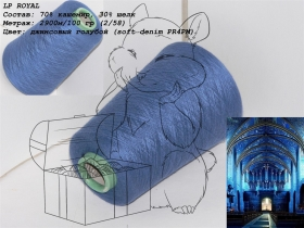 LP ROYAL джинсовый голубой (soft denim PR4PM)
