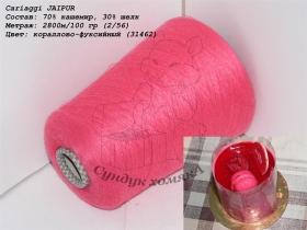 Cariaggi JAIPUR кораллово-фуксийный (31462)