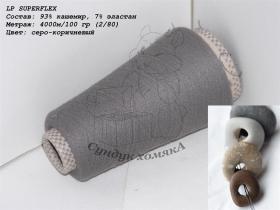 LP SUPERFLEX серо-коричневый