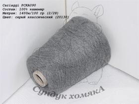 Cariaggi PCKA090 серый классический (20130)