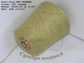 Botto Poala NEW CASHMERE лайм (citron)