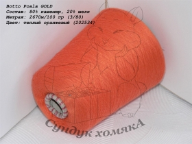 Botto Poala GOLD теплый оранжевый (202534)