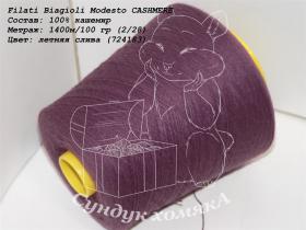 Filati Biagioli Modesto CASHMERE летняя слива (724183)