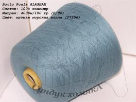 Botto Poala ALASHAN мутная морская волна (27956)