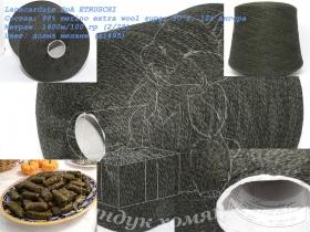 Lanecardate SpA ETRUSCHI долма меланж (m1495)