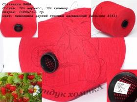 Chiavazza BABA земляника (яркий красный насыщенный passione 4561)