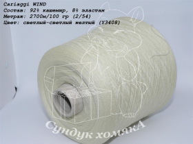 Cariaggi WIND светлый-светлый желтый (Y3408)