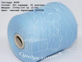 Cariaggi WIND светлый бирюзовый (Y2059)