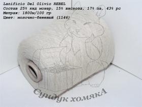 Lanificio Del Olivio REBEL молочно-бежевый (1146)