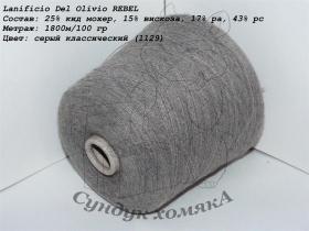 Lanificio Del Olivio REBEL серый классический (1129)