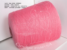 Iafil SpA ROSA INTENSO: плотный розовый (5583)