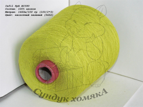 Iafil SpA ACIDO кислотный зеленый (5602)