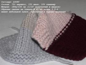 Cariaggi LUCKY светлый серо-голубой неравномерный  (709017 8065 cincil)