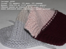 Cariaggi LUCKY атрацит меланж  (709019)