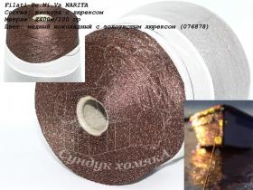 Filati Be.Mi.Va NARITA медный шоколадный с золотистым люрексом (076878)